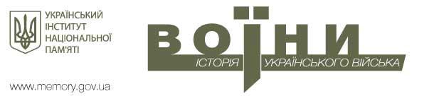 voyini-_istoriya_ukrayinskogo_viyska_0